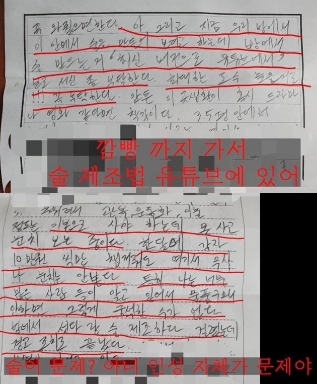뉴챔프가 수감생활 중 지인에게 보냈다는 편지/ 사진=유튜브 캡처