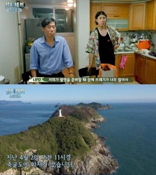 '삼시세끼 어촌편5' 산불 사과/ 사진=tvN 캡처