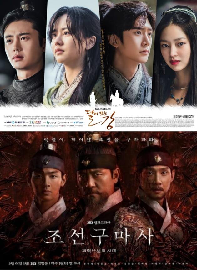 '달이 뜨는 강' (위)과 '조선구마사' 포스터/ 사진=KBS, SBS 제공