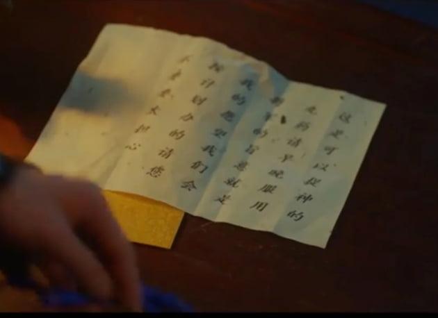 '달이 뜨는 강' 중국 간체자 사용 장면/ 사진=KBS 캡처