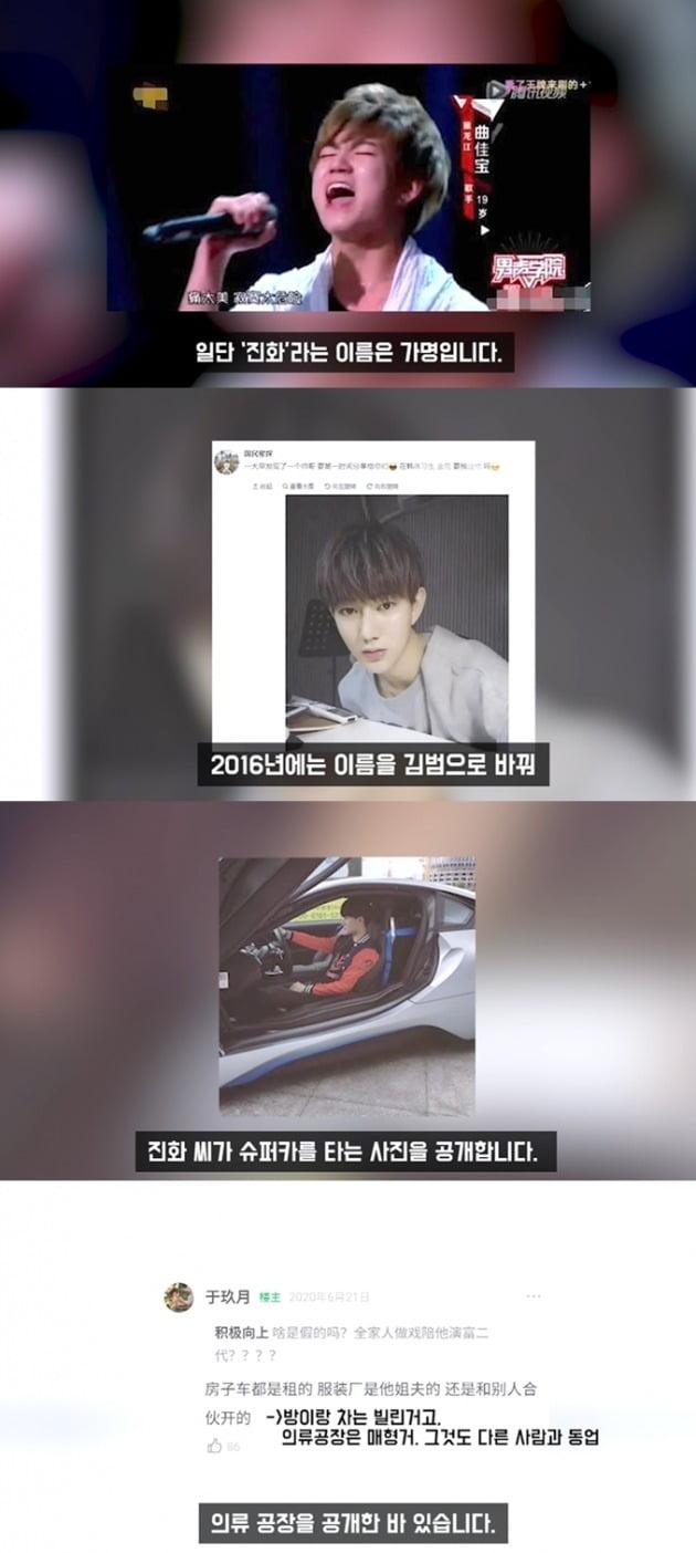 [퇴근길뉴스] 함소원♥진화, 어디까지 거짓말했나
