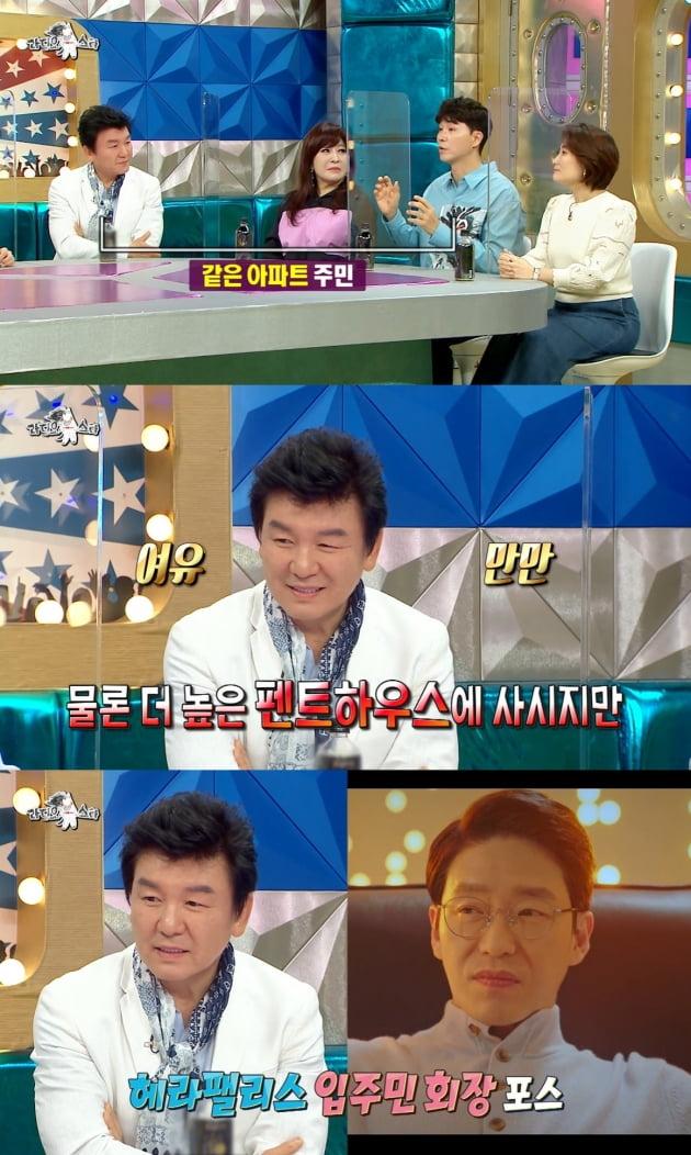 7일 방송된 '라디오스타'에서 언급한 주병진 펜트하우스/ 사진=MBC 캡처