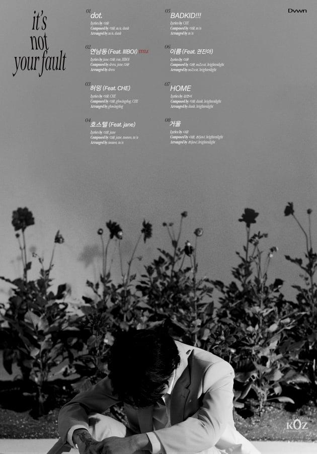 사진제공=KOZ엔터테인먼트