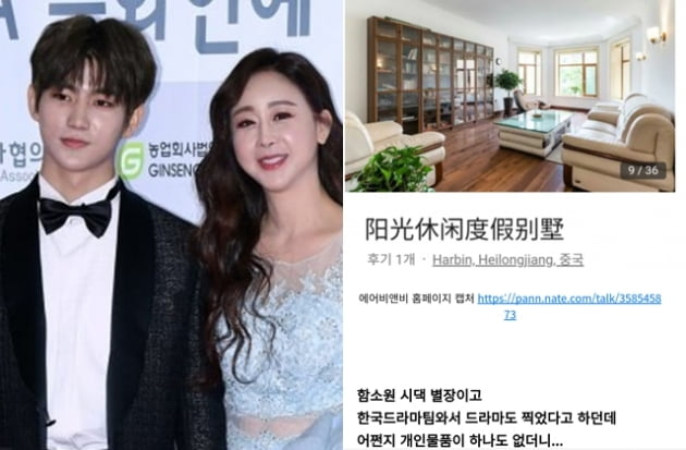 함소원, 방송 조작했다…'아내의 맛' 인정 후 종영 [종합]