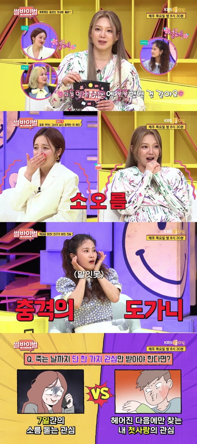 /사진=KBS Joy '썰바이벌' 캡처