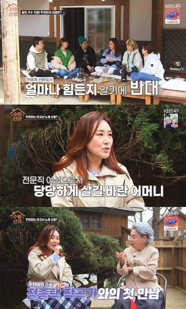 사진= KBS2 '수미산장' 방송 화면.
