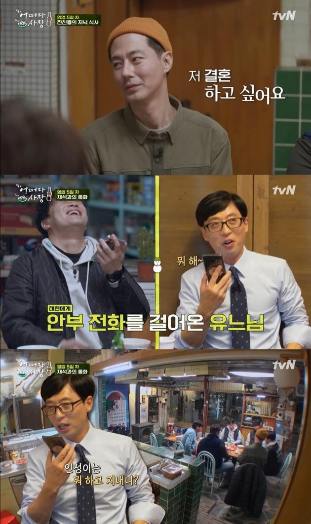 '어쩌다사장' 7회/ 사진=tvN 캡처