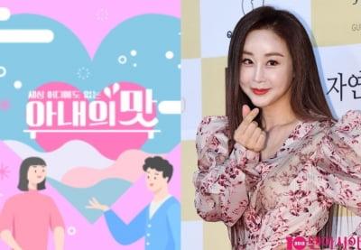 '아내의 맛' 조작 동조한 TV조선, 사과문이 끝?