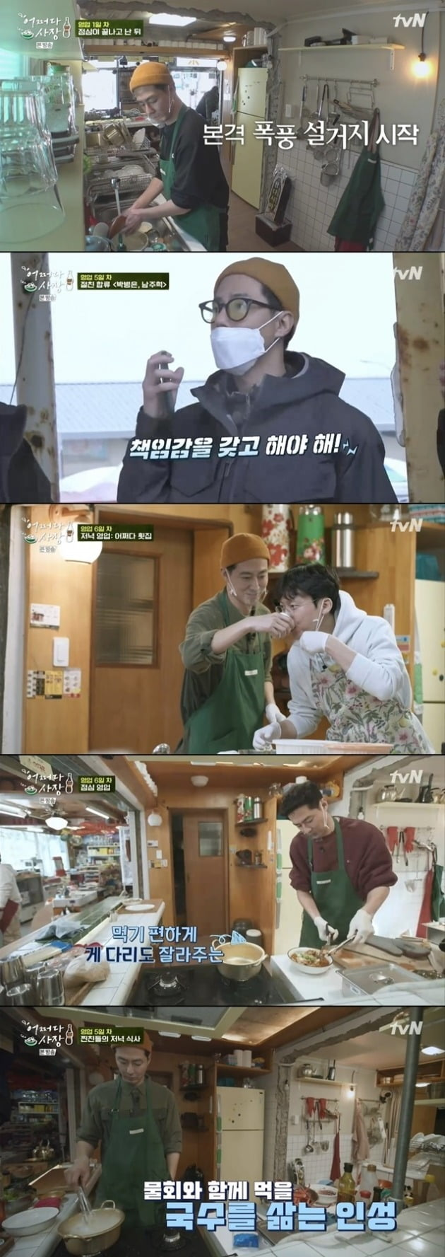 '어쩌다 사장' 조인성이 시청자들에게 힐링을 선사하고 있다. / 사진=tvN 방송 캡처