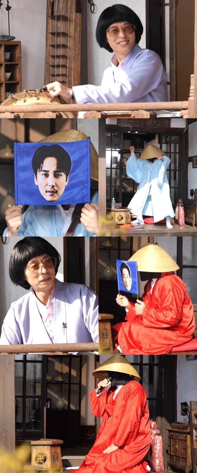 '놀면 뭐하니' 예고/ 사진=MBC 제공