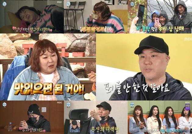 9일 방송된 '나혼자산다'/ 사진=MBC 제공