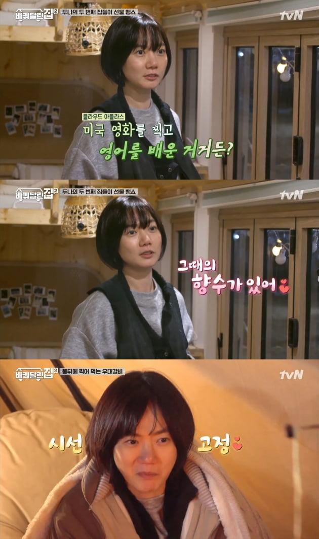 '바퀴 달린 집2' 배두나/ 사진=tvN 캡처