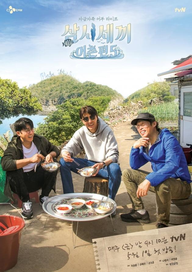 '삼시세끼 어촌편5' 메인_포스터/ 사진=tvN 제공
