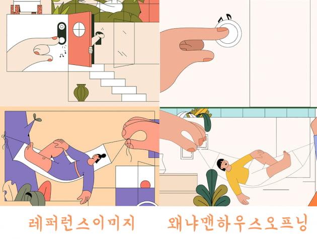 '왜냐맨하우스' 제작진의 해명 자료/ 사진=유튜브 캡처
