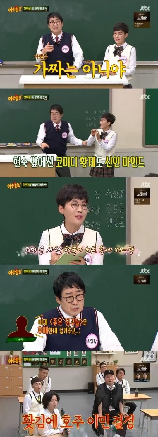 '아는형님' 최양락, 팽현숙 /사진=JTBC 방송화면 캡처