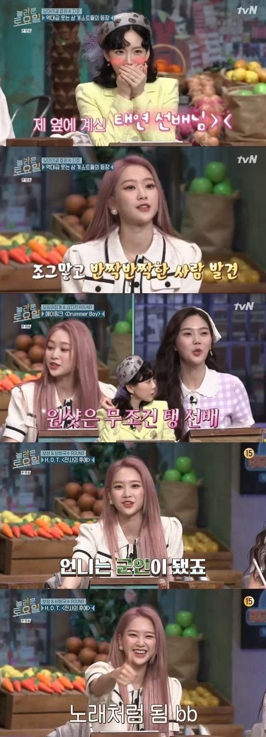 '놀토' 오마이걸 지호, 효정 /사진=tvN 방송화면 캡처