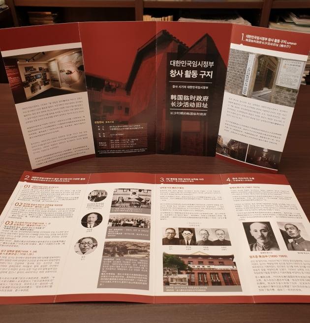 창사임시정부청사에 기증한 한국어 및 중국어로 제작된 안내서 /사진=서경덕 교수연구팀 제공