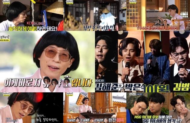 '놀면 뭐하니' /사진=MBC 방송화면 캡처