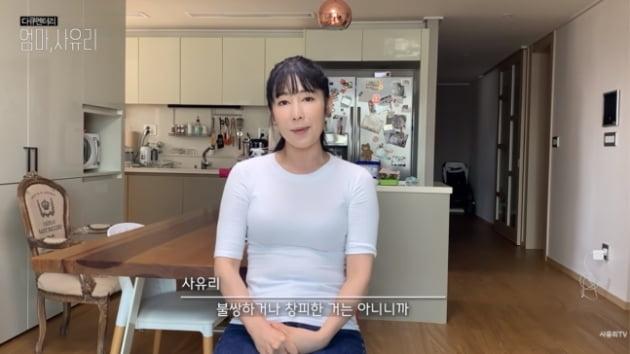 사유리 /사진=유튜브 '사유리TV' 화면 캡처