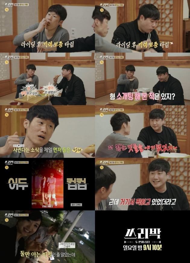 '쓰리박' 배성재, 박지성 /사진=MBC 제공