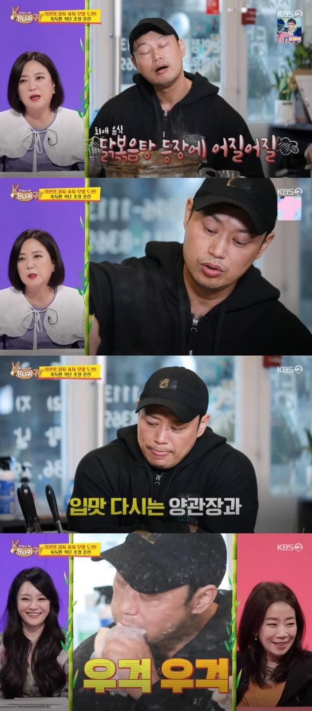 '사장님 귀는 당나귀 귀' / 사진 = KBS 영상 캡처