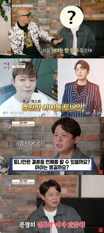 사진=리빙TV '애동신당' 방송 화면.