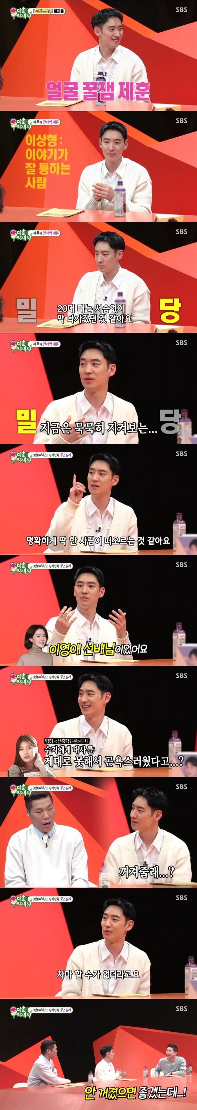 배우 이제훈이 '미운 우리 새끼' 스페셜 MC를 맡았다. / 사진=SBS 방송 캡처