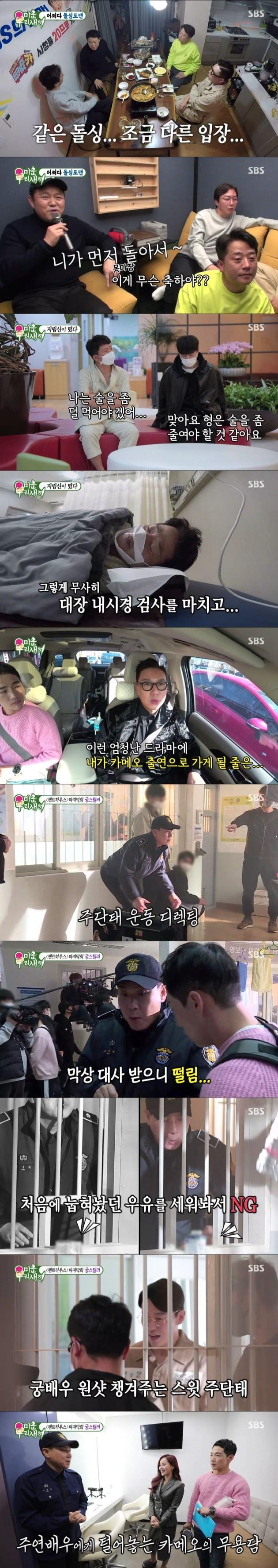 김구라, 이상민, 김준호는 예능 고정 MC가 된 탁재훈을 축하하기 위해 모였다. / 사진=SBS '미운 우리 새끼' 방송 캡처