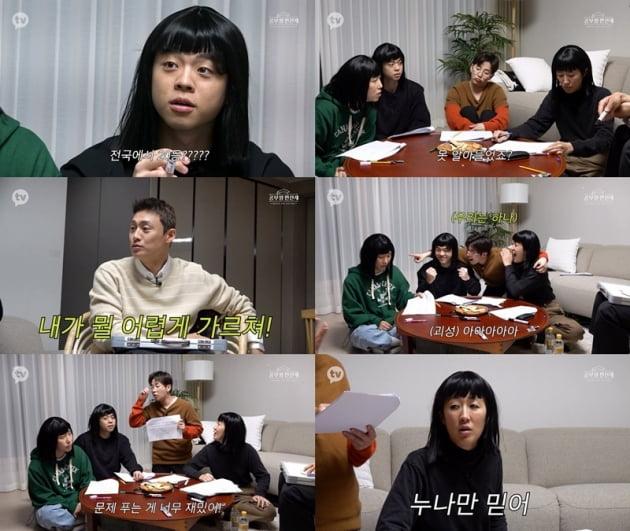 '공부왕찐천재 홍진경' / 사진 = 카카오엔터테인먼트 M컴퍼니 제공
