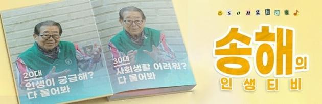 '송해의 인생티비' / 사진 = 지니픽 제공