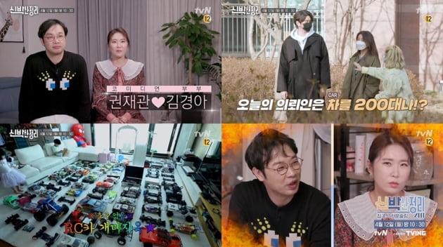 '신박한 정리' / 사진 = tvN 제공