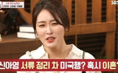 """신아영 """"♥하버드 동문 남편과 이혼설?"""""""