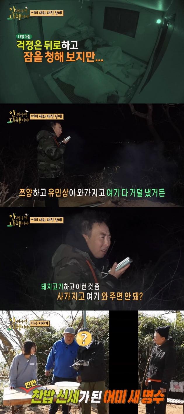 '안다행' 쯔양X유민상편/ 사진=MBC 제공