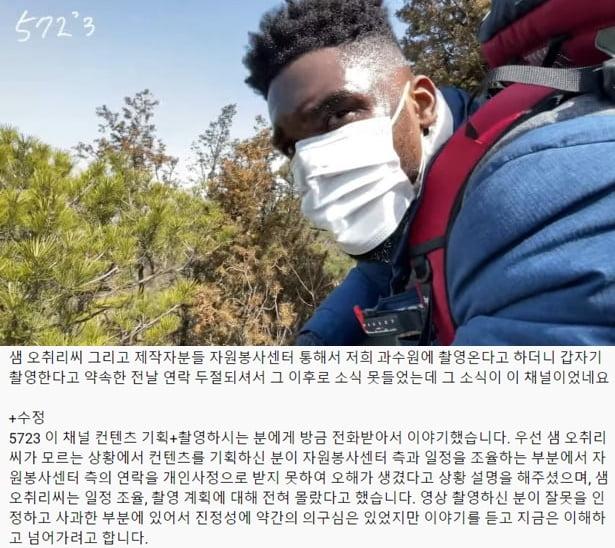 샘 오취리와 그의 촬영 펑크 의혹 댓글/ 사진=유튜브 캡처