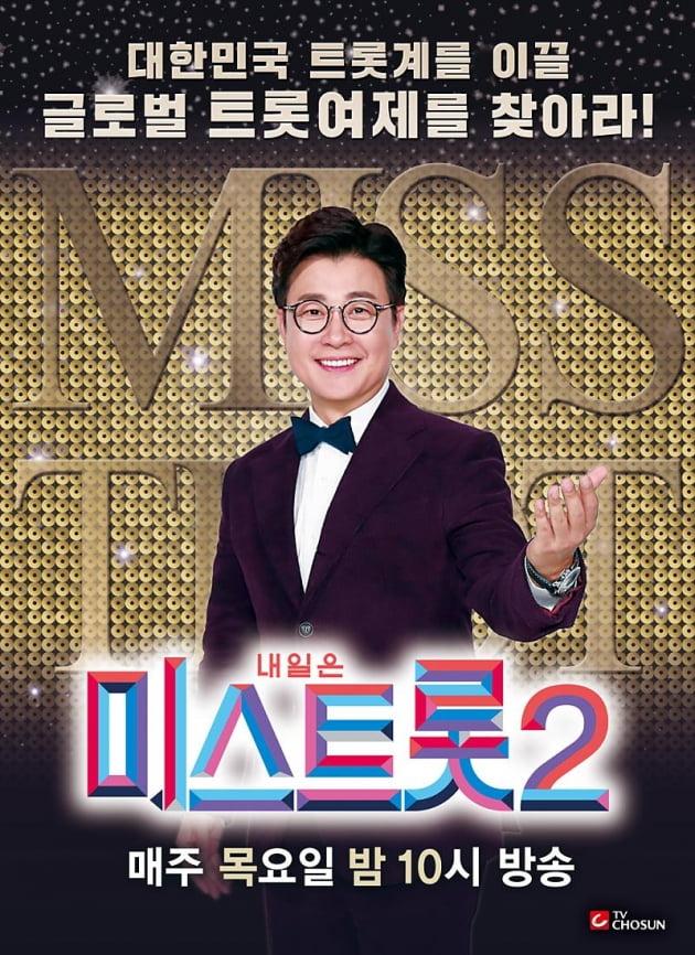 '미스트롯2' 포스터/ 사진=TV조선 제공