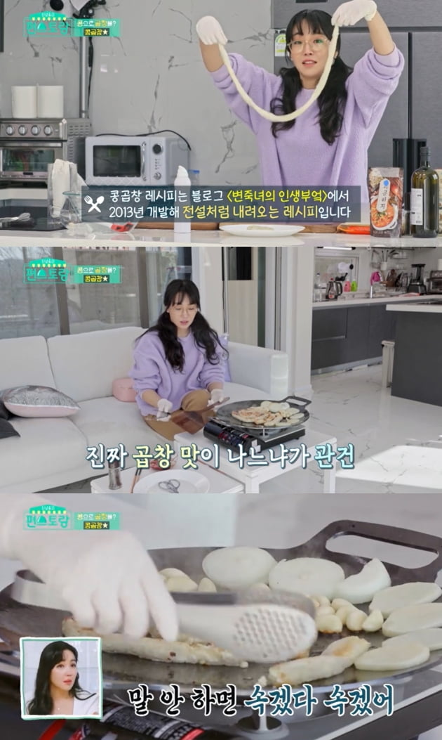 '신상출시 편스토랑'에 등장한 콩곱창/ 사진=KBS2 제공