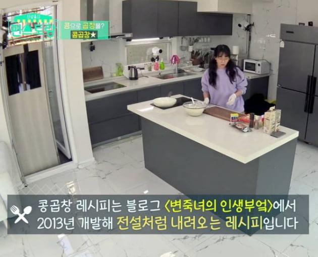 '편스토랑' 제작진의 수정 자막/ 사진=인스타그램