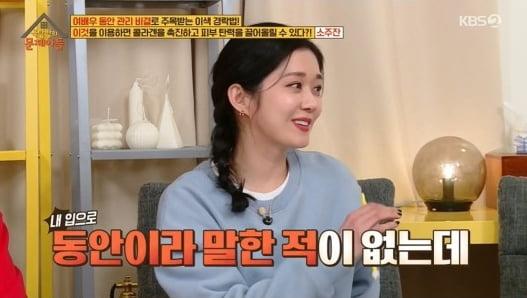 '옥문아들' 장나라 /사진=KBS2 방송화면 캡처