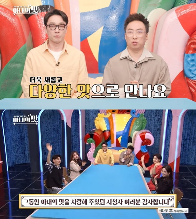 13일 종영한 '아내의 맛' 시즌1/ 사진=TV조선 캡처