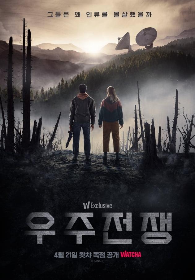 영화 '우주전쟁' 포스터 / 사진제공=왓챠