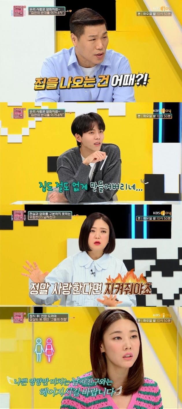 사진=KBS Joy '연애의 참견3' 방송 화면.