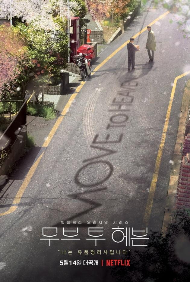 넷플릭스 '무브 투 헤븐' 티저 포스터 / 사진제공=넷플릭스