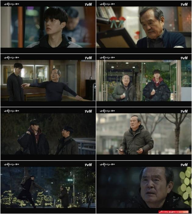 '나빌레라' /사진=tvN 방송화면 캡처
