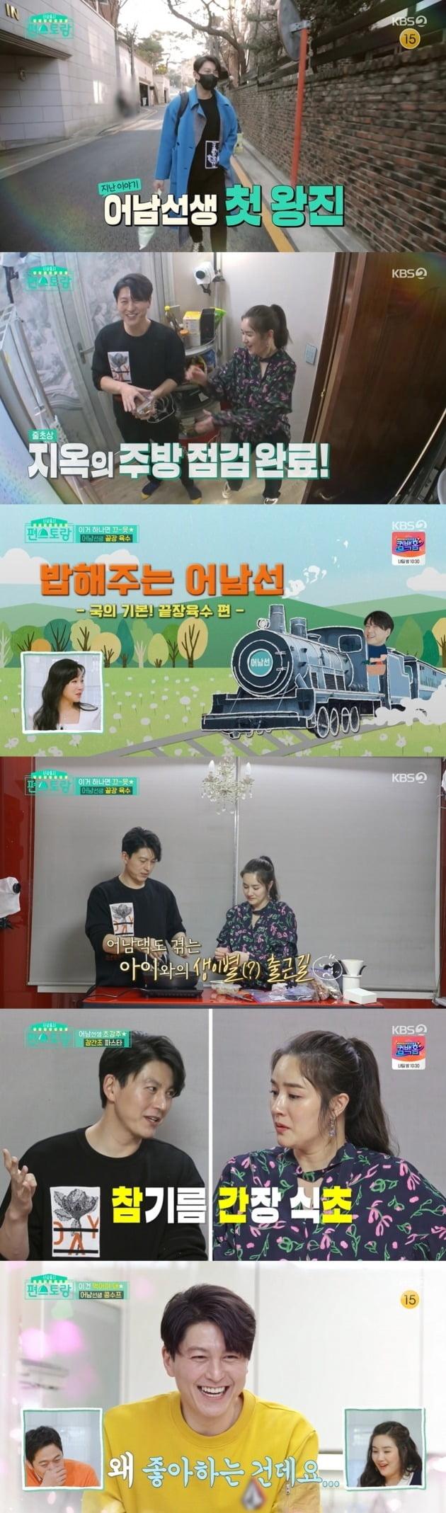 사진=KBS2 '편스토랑' 방송 화면.