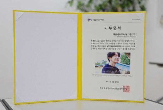 이준기 팬덤의 기부증서. /사진제공=한국백혈병어린이재단
