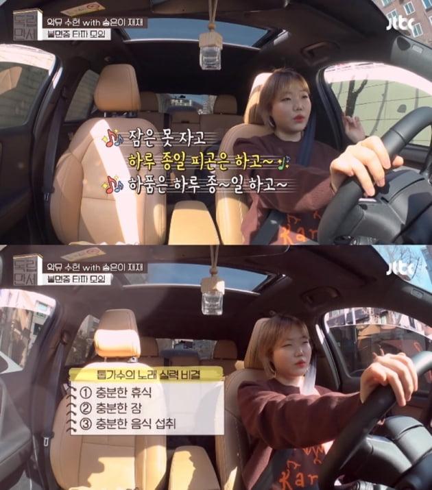 '독립만세' 이수현 / 사진 = JTBC 영상 캡처
