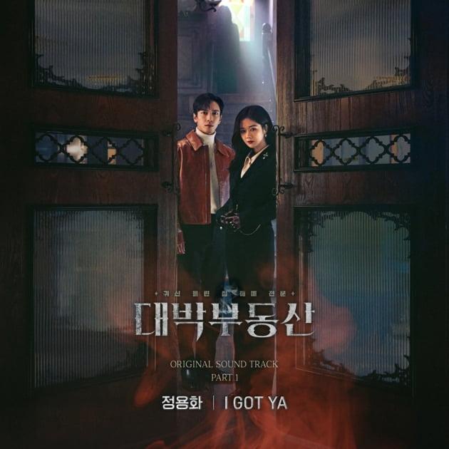 '대박부동산' OST 커버/ 사진=KBS2 제공
