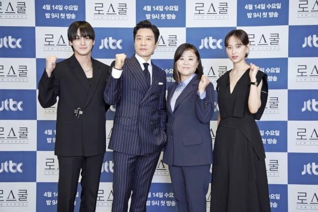 '로스쿨' 배우 김범, 김명민, 이정은, 류혜영./사진제공=JTBC