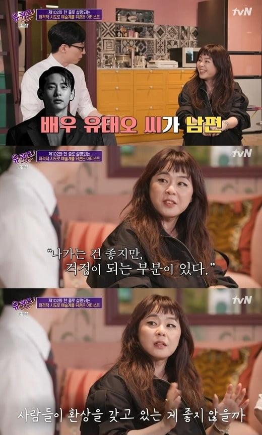 '유 퀴즈' 니키리/ 사진=tvN 캡처