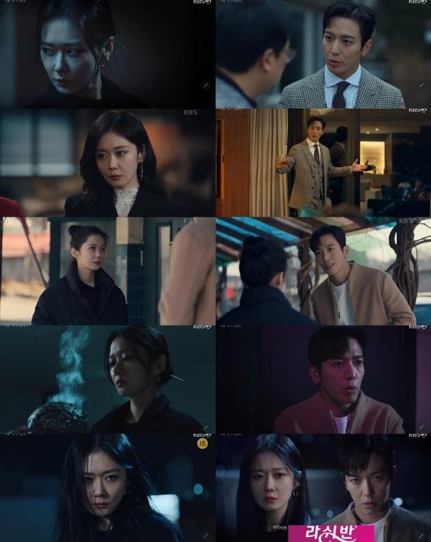 '대박부동산' 1회/ 사진=KBS2 제공